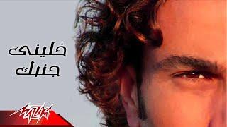 Khaleeny Ganbak - Amr Diab خلينى جنبك - عمرو دياب