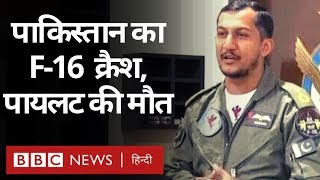 Pakistan Air Force का F-16 Aircraft crash, पायलट Wing Commander Nauman Akram की मौत BBC Hindi