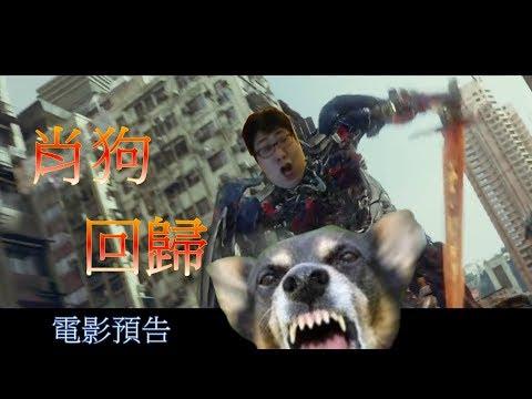 國動-肖狗回歸(電影預告片)