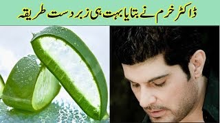 Use Aloe Vera Gel For Face & Skin Whitening - Homemade Beauty Tips For Clear, Glowing, Spotless Skin
