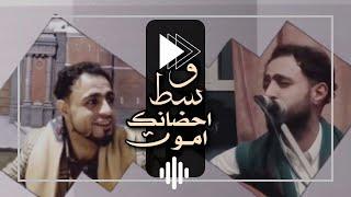 صلاح الاخفش 2019 | ليتني في وسط أحضانك اموت | Offical Video تحميل MP3