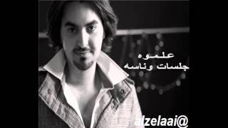 تحميل و مشاهدة محمد الزيلعي _ علموهـ _ جلسات وناسه MP3