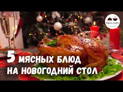 5 простых и вкусных мясных блюд на Новогодний стол 2018