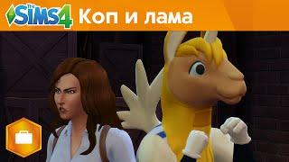 The Sims 4 На работу! – Коп и Лама