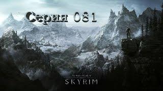 TES V: Skyrim. Серия 081 - Водопад Смертельный Прыжок