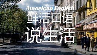 用英语叙述每天的生活,28个实用英文短语惯用语|零基础口语词汇|口语技能