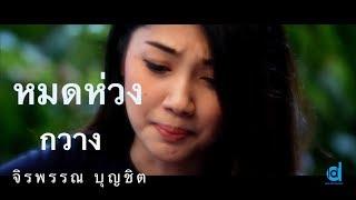 หมดห่วง - ตั๊ก ลีลา Cover by กวาง จิรพรรณ บุญชิต
