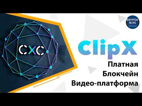 ClipX - новая видео платформа на блокчейне
