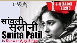 Smita Patil : Biography, Movies And Songs हिंदी में