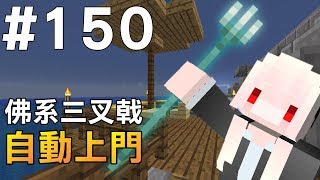 【Minecraft】紅月的生存日記 #150 佛系三叉戟