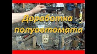 Доработка полуавтомата простая регулировка тока