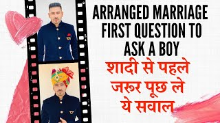 Arranged Marriage First Question to Ask a Boy | First Meeting For Arranged Marriage