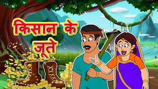 किसान के जूते l Hindi Kahaniya | Bedtime Moral stories l HIndi fairy tales l Toonkids Hindi