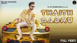 B Jay Randhawa - THETH GABRU - Jsl | Latest Punjabi Song 2018 | New Punjabi Song 2018