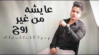 Abdullah Elpop - Aysha Mn 8er Roh [Official Lyrics video]   عبدالله البوب - عايشه من غير روح تحميل MP3