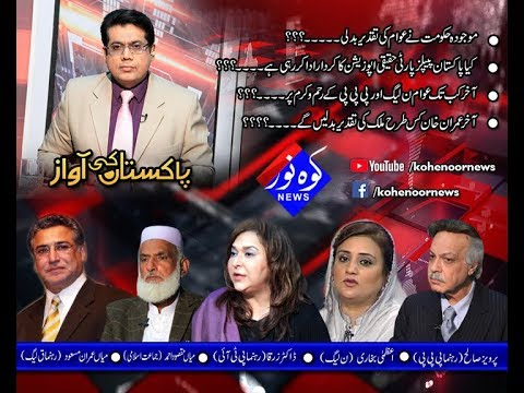 Pakistan Ki Awaaz 21 12 2017