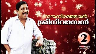 Christmas Special Interview With Sreenivasan | Part 02 | Nanmaniranjavan Sreenivasan | Kaumudy TV