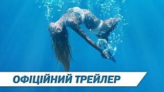 Під Сільвер Лейк | Офіційний український трейлер | HD