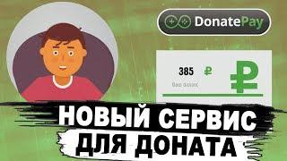 DonatePay - Новый сервис для Доната