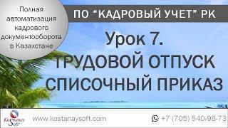 """Урок 7. Трудовой отпуск РК в программе """"Кадровый учет"""". Трудовой кодекс РК"""