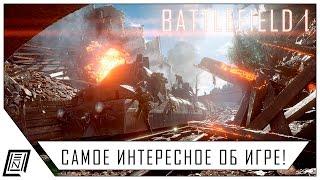 Инновации в Battlefield 1 | Карты, техника, разрушаемость и живой геймплей