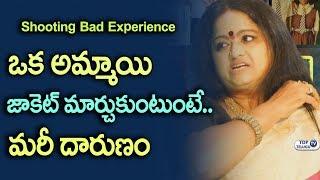 జాకెట్ మార్చుకుంటుంటే.. Radha Prasanthi Industry Bad Experience | Top Telugu TV