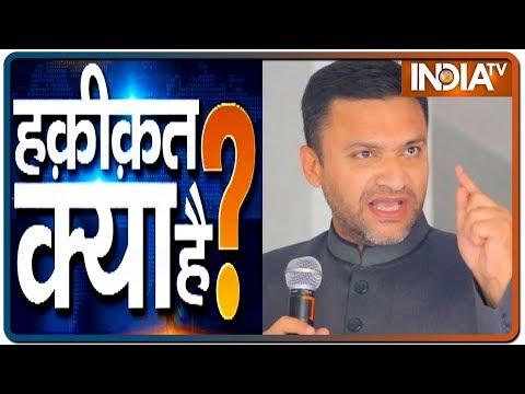 Watch India TV Special show Haqikat Kya Hai | January 22nd, 2020