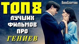 ТОП 8 ЛУЧШИХ ФИЛЬМОВ ПРО ГЕНИЕВ | КиноСоветник