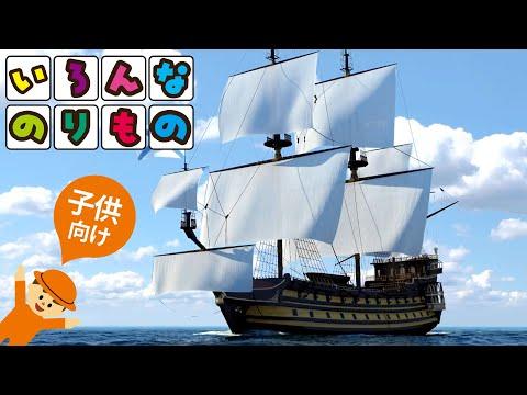 , title : 'いろんな乗り物 | 海ののりもの | 船 | 子供向け教育動画アニメ | kids | ship | 子供が喜ぶ