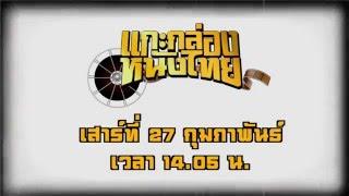 แกะกล่องหนังไทย - จุฬาตรีคูณ