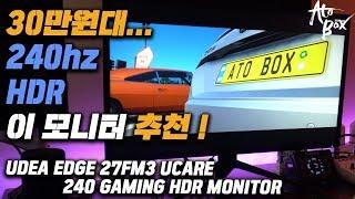 제이씨현 UDEA EDGE 27FM3 유케어 240 게이밍 HDR 무결점_동영상_이미지