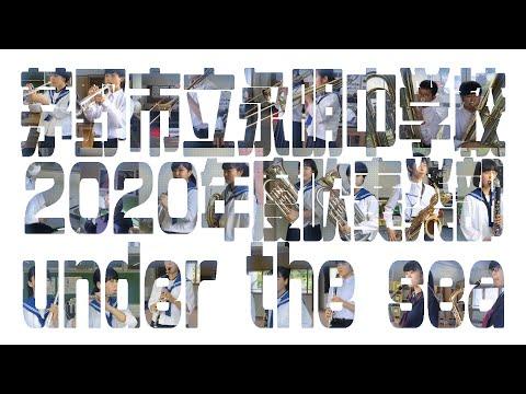 茅野市立永明中学校吹奏楽部/under the sea(リモート合奏)【がんばろう 長野の吹奏楽部!】