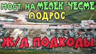 Крымский мост(декабрь 2018) ПОЛЕТАЕМ? От тоннеля северного портала до моста через Мелек-Чесме!