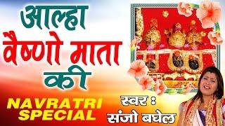 Aalha Vaishno Mata Ki