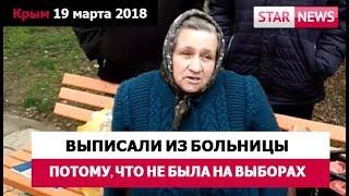 ВЫГНАЛИ ПЕНСИОНЕРКУ ИЗ БОЛЬНИЦЫ за отказ голосовать! КРЫМ 2018!