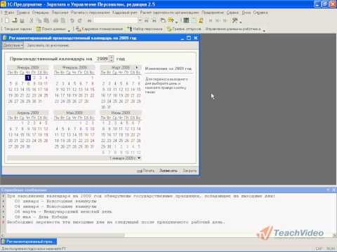 Производственный календарь 1С:Предприятие 8.0/8.1 (9/35)