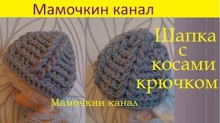 Смотреть онлайн Урок вязания женской шапки крючком