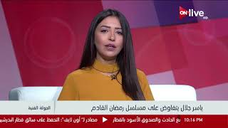 الجولة الفنية - ياسر جلال يتفاوض على مسلسل رمضان القادم