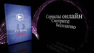TV Series Online - Сериалы онлайн бесплатно
