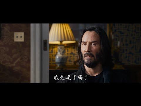 22世紀殺人網絡4:復活次元電影海報