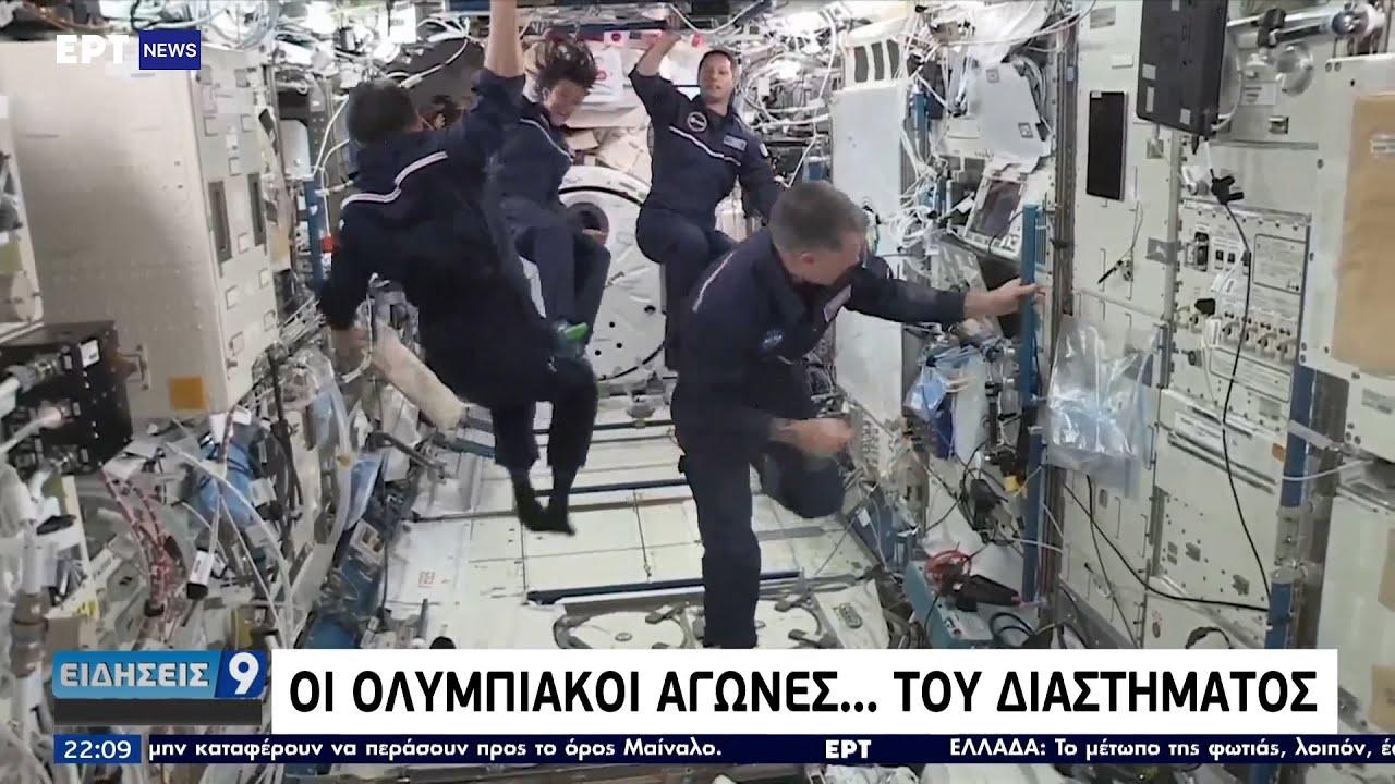 Οι ολυμπιακοί αγώνες του διαστήματος ΕΡΤ 11/8/2021