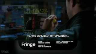 """Сериал За Гранью, FRINGE - 5x07 """"Пять - Двадцать - Десять"""""""
