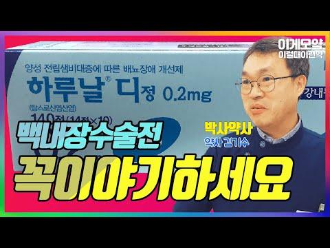 전립선비대증 약 드시는 분은 백내장 수술전에 약 꼭 확인하세요~ㅣ박사약사 - 김기수 약사ㅣ강원도 강릉시 - 휴베이스 김박사약국ㅣ