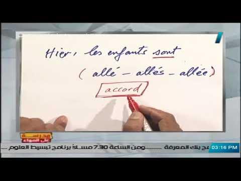 لغة فرنسية للصف الثالث الثانوي ( الدور الثاني) - مراجعة عامة ١٤ اغسطس ٢٠٢٠