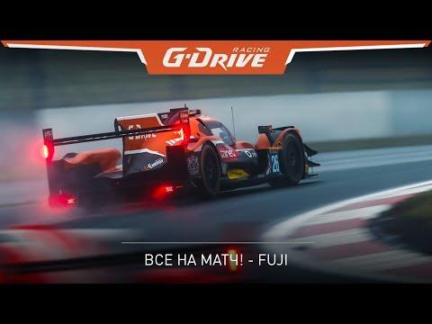 #ВсеНаМатч! G-Drive Racing - обзор