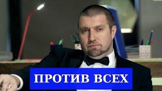 Дмитрий ПОТАПЕНКО против всех ►