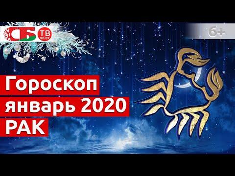 Гороскоп для знака Зодиака Рак на январь 2020 года