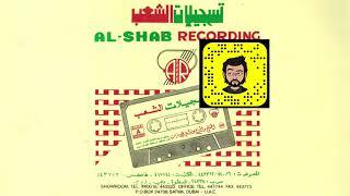 محمد بن جمهور - انا نفسي عزيزة تحميل MP3