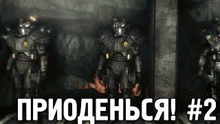 Приоденься! Fallout: New Vegas #2