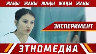 ЭКСПЕРИМЕНТ | Кыска Метраждуу Кино - 2018 | Режиссер - Мунарбек Орозалиев